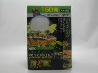 ■エキゾテラ サングローバスキングランプ 150W