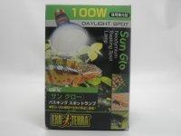 ■エキゾテラ サングローバスキングランプ 100W