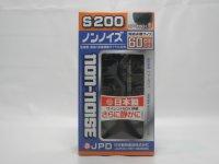 ■エアーポンプ ノンノイズS200