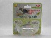 ■サンコー 浅型バード食器 L