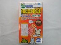 ■マルカン 保温電球カバー付き40W